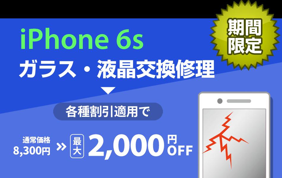 iPhone6s ガラス・液晶交換修理 最大2000円割引