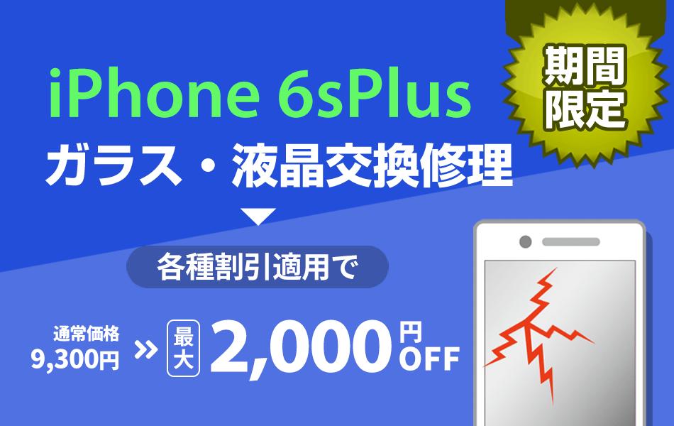 iPhone6sPlus ガラス・液晶交換修理10300円