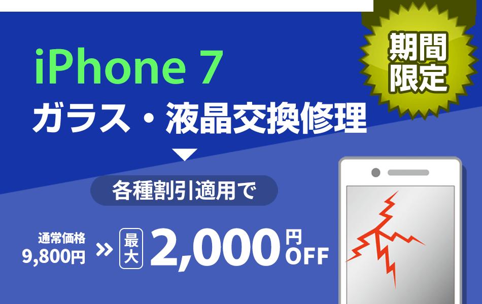 iPhone7 ガラス・液晶交換修理11800円