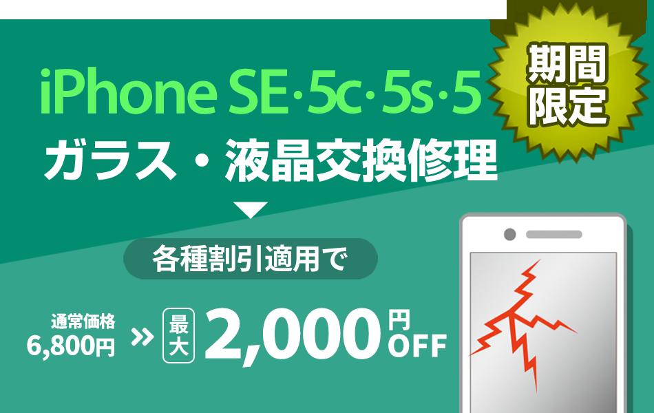 iPhoneSE/iPhone5s/iPhone5c/iPhone5 ガラス・液晶交換修理 最大2000円割引
