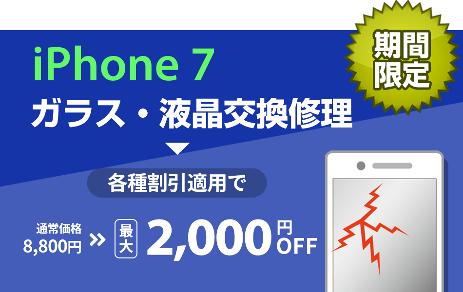 iPhone7 ガラス・液晶交換修理 最大2000円割引