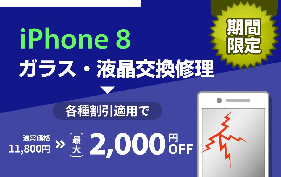 iPhone8 ガラス・液晶交換修理 最大2000円割引