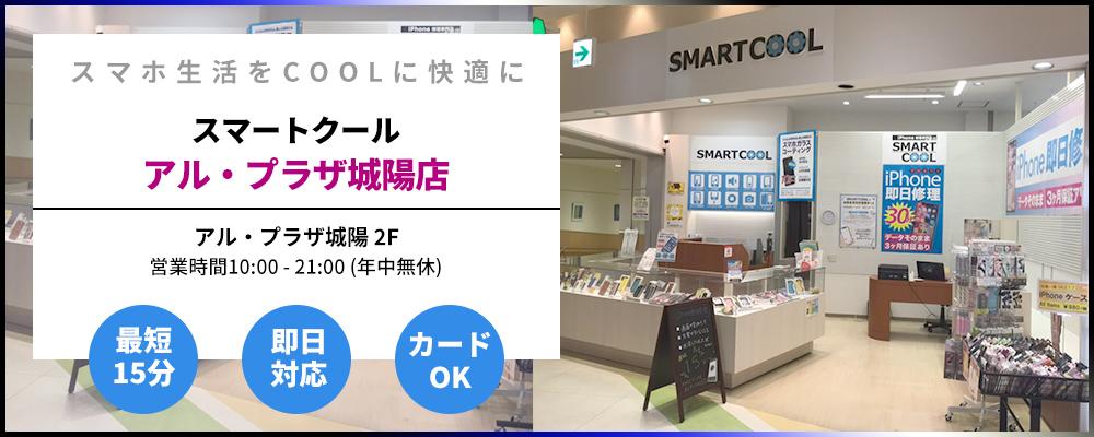 iPhone修理・iPad修理 アル・プラザ城陽
