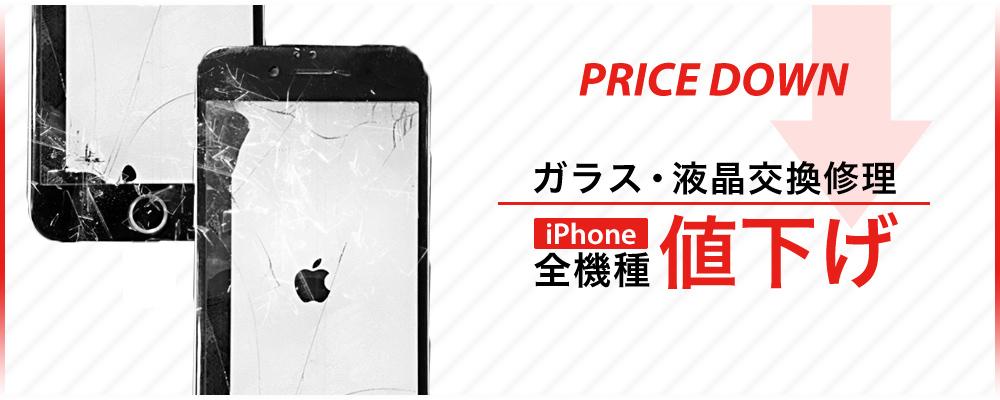 iPhone修理・iPad修理 MOMOテラス伏見桃山