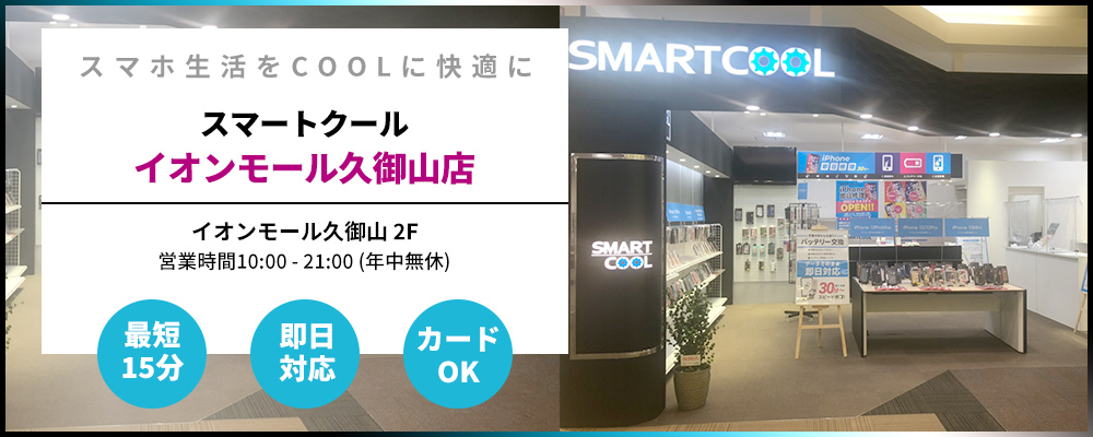 イオンモール久御山店