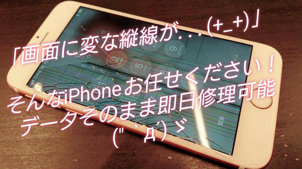 画面が割れて液晶に変な縦線が入ったアイフォン7