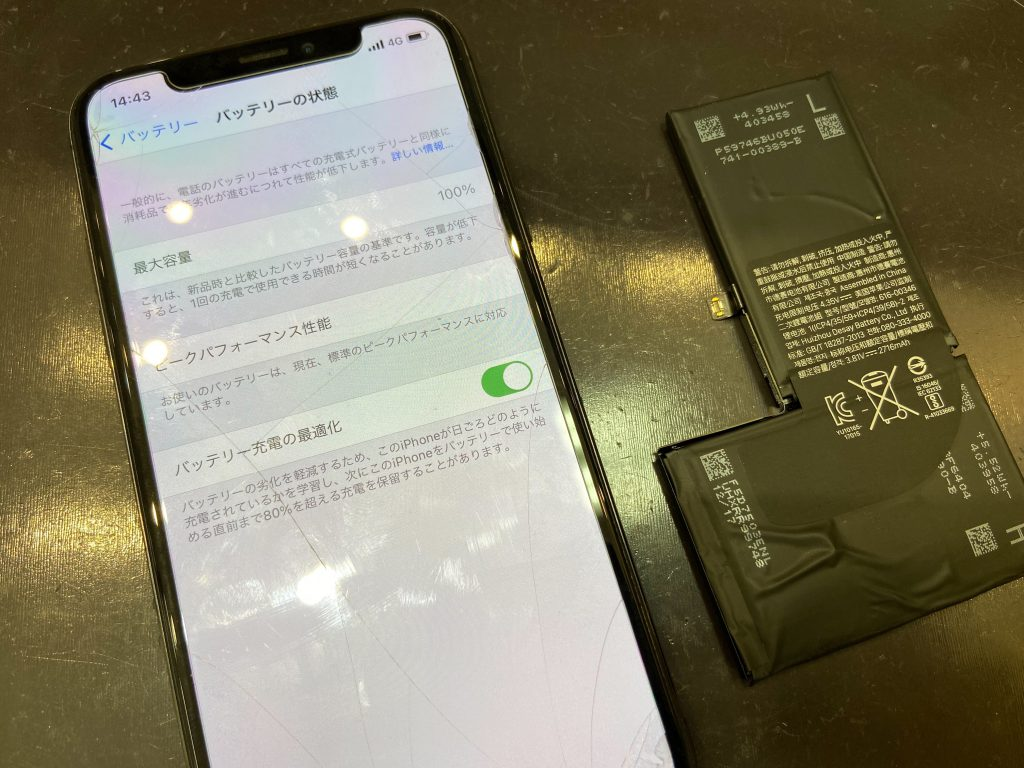 電池交換で持ちが復活した iPhoneX