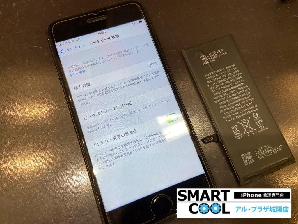 電池交換で 電池持ちが悪い 症状が直ったiPhone7