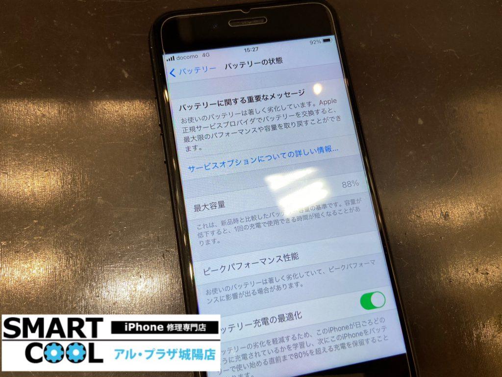 電池もちが悪い iPhone7