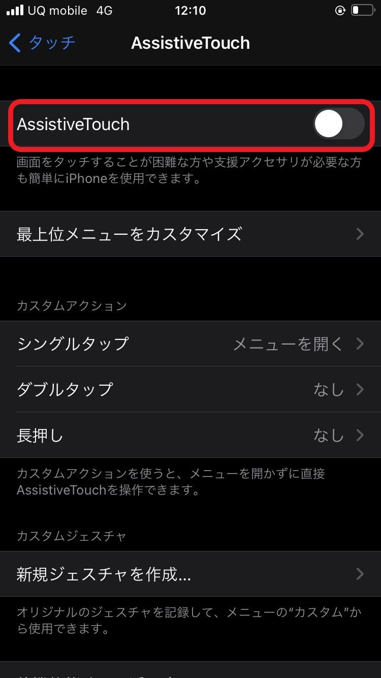 iPhoneの電源ボタンが効かない